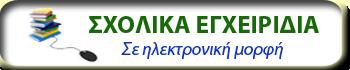 ΣΧΟΛΙΚΑ ΒΙΒΛΙΑ ΣΕ ΜΟΡΦΗ pdf